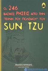 Οι 246 βασικές ρήσεις της τέχνης του πολέμου του Sun Tzu