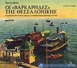 Οι βαρκάρηδες της Θεσσαλονίκης