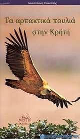 Τα αρπακτικά πουλιά στην Κρήτη