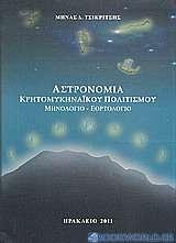 Αστρονομία κρητομυκηναϊκού πολιτισμού