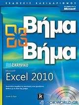 Ελληνικό Microsoft Excel 2010
