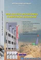 Βιοκλιματική αρχιτεκτονική & ενεργειακός σχεδιασμός