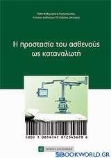 Η προστασία του ασθενούς ως καταναλωτή