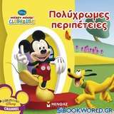Mickey Mouse Clubhouse: Πολύχρωμες περιπέτειες