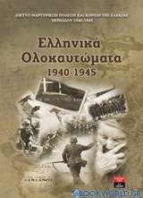 Ελληνικά ολοκαυτώματα 1940-1945