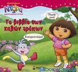 Ντόρα η μικρή εξερευνήτρια: Το βιβλίο των καλών τρόπων