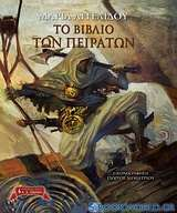 Το βιβλίο των πειρατών
