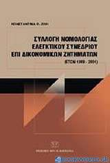 Συλλογή Νομολογίας Ελεγκτικού Συνεδρίου επί δικονομικών ζητημάτων (ετών 2002-2005)