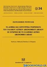 Τα δομικά και λειτουργικά γνωρίσματα του γαλλικού αστικού δικονομικού δικαίου σε σύγκριση με το ελληνικό αστικό δικονομικό δίκαιο