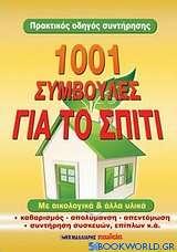 1001 συμβουλές για το σπίτι