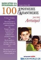 100 ερωτήσεις και απαντήσεις για τον αυτισμό