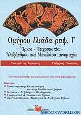 Ομήρου Ιλιάδα ραψωδία Γ΄