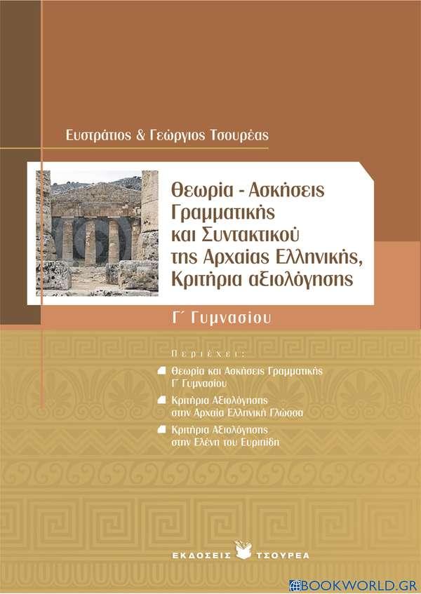 Κριτήρια αξιολόγησης, θεωρία, διαγωνίσματα γραμματικής και συντακτικού της αρχαίας ελληνικής