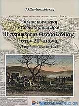 Η περιφέρεια Θεσσαλονίκης στον 20ό αιώνα