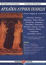 Αρχαϊκή λυρική ποίηση