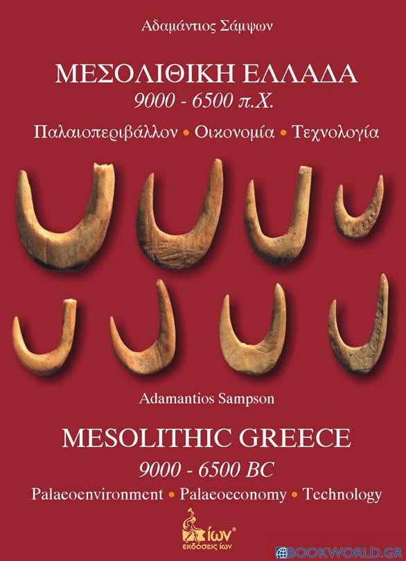 Μεσολιθική Ελλάδα