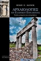 Αρχαιολογίες του ελληνικού παρελθόντος