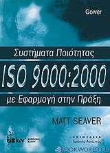 Συστήματα ποιότητας ISO 9000:2000 με εφαρμογή στην πράξη