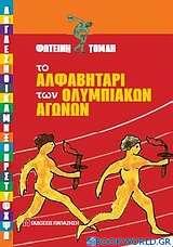Το αλφαβητάρι των Ολυμπιακών Αγώνων