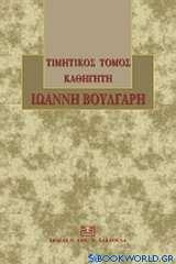 Τιμητικός τόμος καθηγητή Ιωάννη Βούλγαρη