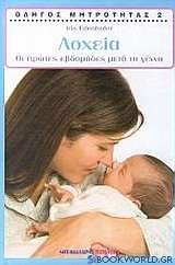 Οδηγός μητρότητας: Λοχεία