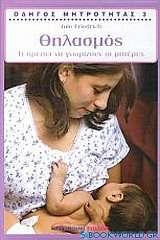 Οδηγός μητρότητας: Θηλασμός