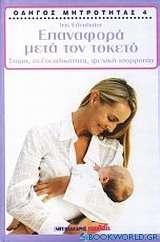 Οδηγός μητρότητας: Επαναπορά μετά τον τοκετό