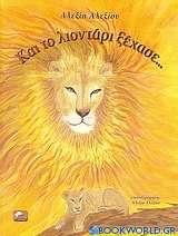 Και το λιοντάρι ξέχασε...