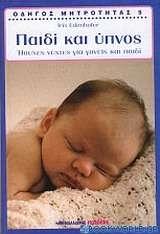 Οδηγός μητρότητας: Παιδί και ύπνος