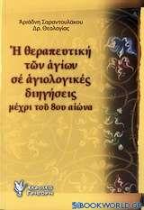 Η θεραπευτική των αγίων σε αγιολογικές διηγήσεις μέχρι του 8ου αιώνα