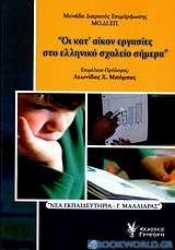 Οι κατ' οίκον εργασίες στο ελληνικό σχολείο σήμερα