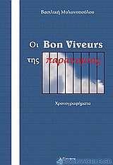 Ο Bon Viveurs της παρανομίας