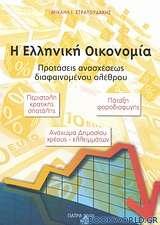 Η ελληνική οικονομία
