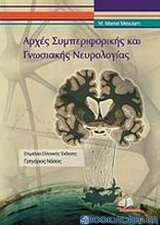 Αρχές συμπεριφορικής και γνωσιακής νευρολογίας
