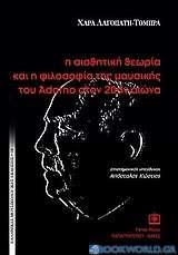 Η αισθητική θεωρία και η φιλοσοφία της μουσικής του Adorno στον 20ον αιώνα