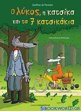 Ο λύκος, η κατσίκα και τα 7 κατσικάκια