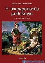 Η αποκρουστέα μυθολογία