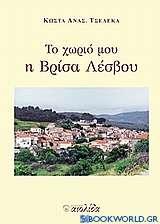 Το χωριό μου η Βρίσα Λέσβου