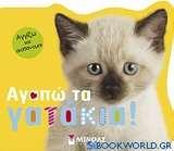 Αγαπώ τα γατάκια!