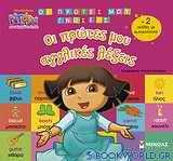 Ντόρα η μικρή εξερευνήτρια: Οι πρώτες μου αγγλικές λέξεις