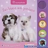 Rachaelhale: Σκυλάκια και γατάκια