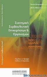 Συστημική συμβουλευτική επιχειρήσεων και οργανισμών
