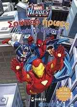 Marvel Heroes: Σούπερ ήρωες - σούπερ δράση
