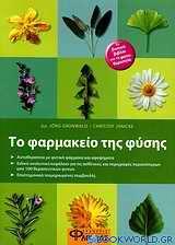Το φαρμακείο της φύσης