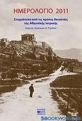 Ημερολόγιο 2011: Στιγμιότυπα από τις πρώτες δεκαετίες της Αθηναϊκής Ιατρικής