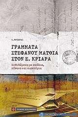 Γράμματα Στεφάνου Ματθία στον Ε. Κριαρά