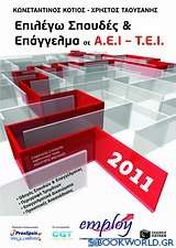 Επιλέγω σπουδές και επάγγελμα σε Α.Ε.Ι. - Τ.Ε.Ι. 2011