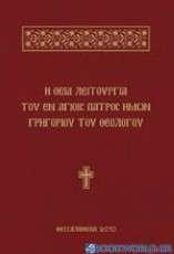 Η Θεία Λειτουργία του εν Αγίοις Πατρός ημών Γρηγορίου του Θεολόγου