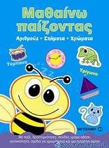 Μαθαίνω παίζοντας αριθμούς, σχήματα, χρώματα