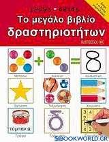 Το μεγάλο βιβλίο δραστηριοτήτων